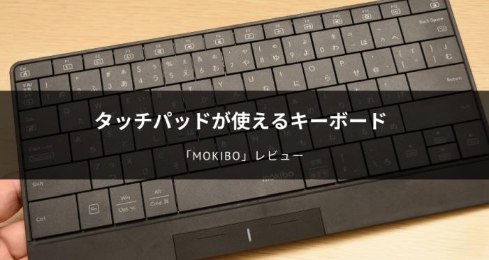 タッチパッドが使えるキーボードmokibo