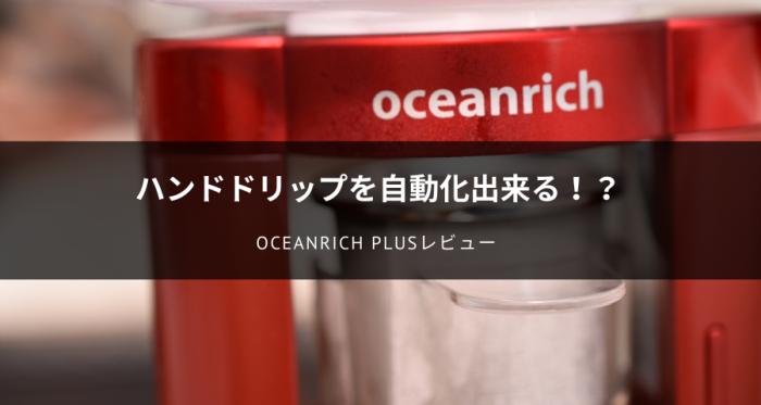oceanrich Plusレビュー