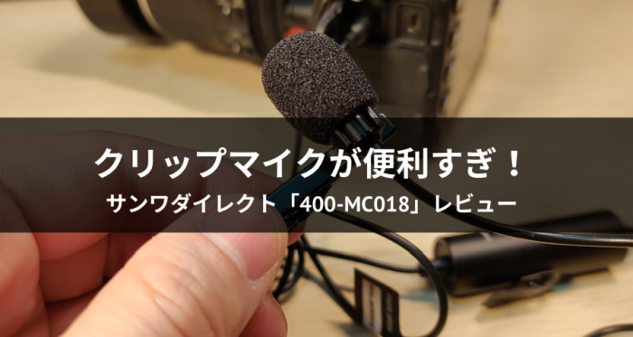 サンワダイレクト「400-MC018」レビュー