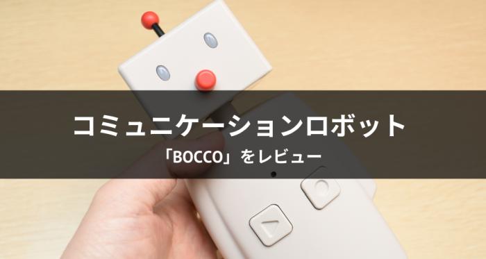 「BOCCO」をレビュー