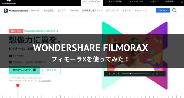 Wondershare FilmoraXレビュー