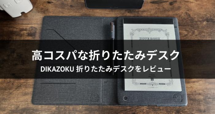 Dikazoku 折りたたみデスクレビュー