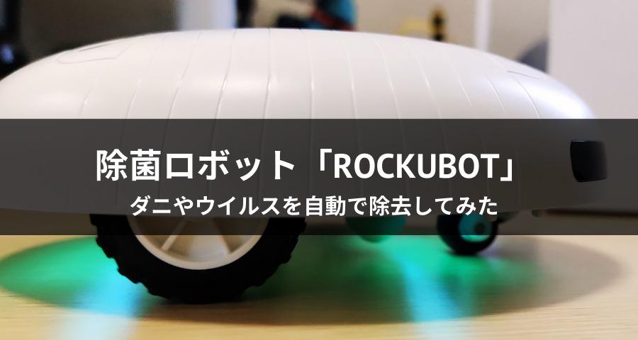 除菌ロボットROCKUBOT(ロックボット)