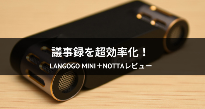 Langogo Mini+Nottaレビュー