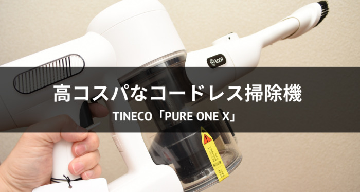 Tineco「PURE ONE X」レビュー