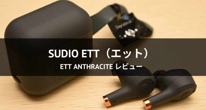 Sudio Ett(エット)「ETT ANTHRACITE」