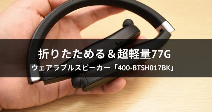 ウェアラブルスピーカー「400-BTSH017BK」