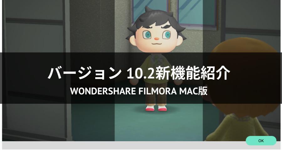 Wondershare Filmora Mac版