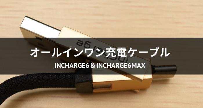 inCharge6&inCharge6MAXをレビュー!
