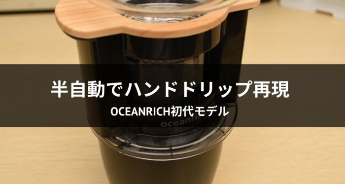 oceanrichレビュー
