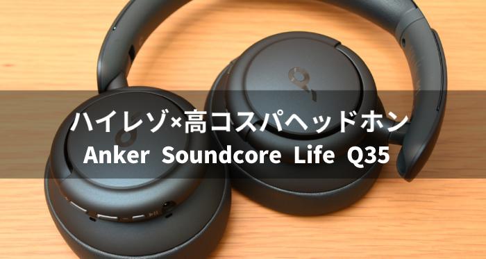 Anker Soundcore Life Q35レビュー