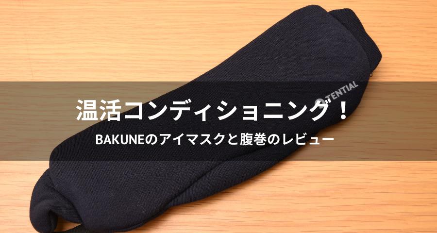 腹巻「BAKUNE HARAMAKI」