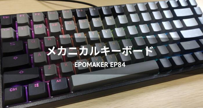 メカニカルキーボードEPOMAKER EP84