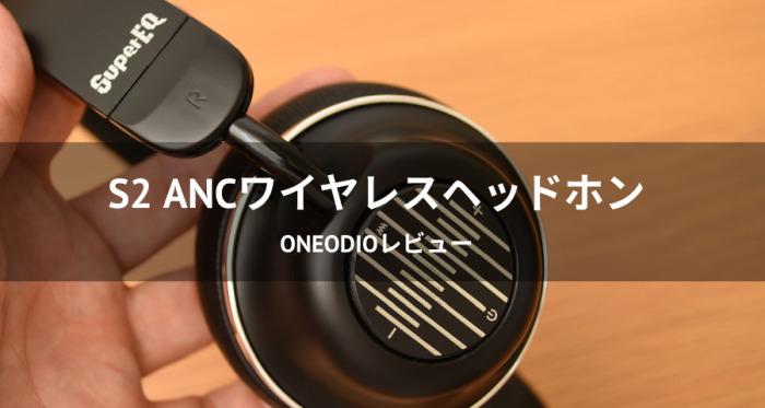 OneOdio S2 ANC ワイヤレスヘッドホンレビュー