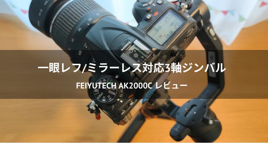 FeiyuTech AK2000Cレビュー