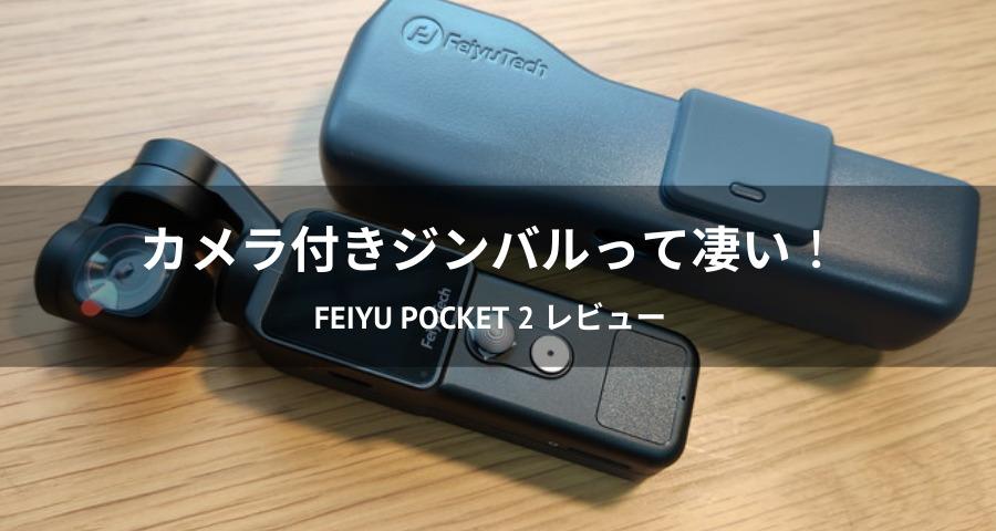 カメラ付きジンバル「Feiyu Pocket 2」レビュー
