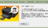 インク吸収体の交換と費用とは?|キャノンプリンターMG4230が満杯に!