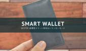 おすすめのメンズ用スマートウォレット!Eksterの超薄型スマート財布が超オススメだった!