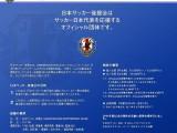 サッカー日本代表戦チケットを【確実】に手に入れる1つの方法!