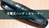 コスパ良し!吸引力の優れた充電式ハンディクリーナー「200-CD024」をレビュー!