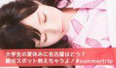 大学生の夏休みに名古屋はどう?観光スポット教えちゃうよ!#summertrip