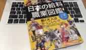 就職・転職前にお勧め!日本の給料&職業図鑑でカッコいい職業を見つけよう!