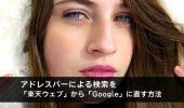 アドレスバーによる検索を「楽天ウェブ」から「Google」に直す方法