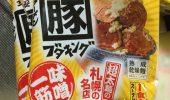 「ブタキング味噌」が美味しすぎる!インスタントラーメン革命だ!