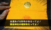 金運神社として有名な京都の御金神社で「福財布」買ってきたゾ!