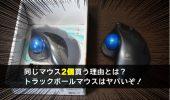 トラックボールマウスのおすすめ商品「m570t」を追加して2個目を購入した理由とは?