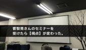 名古屋のコワーキングスペースROOM8で菅智晃さんのセミナーを受けたら【視点】が変わった。