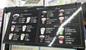 ローソンコーヒーの買い方や味は?コンビニコーヒーは美味しいのか比較中!
