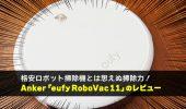 格安でおすすめのロボット掃除機:Anker「eufy RoboVac11」の口コミ