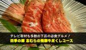 下呂の必食グルメ!下呂の【四季の郷 志むら】で飛騨牛ランチを食べてきた!